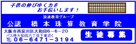 橋本珠算教育学院