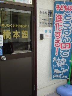 大和田教室